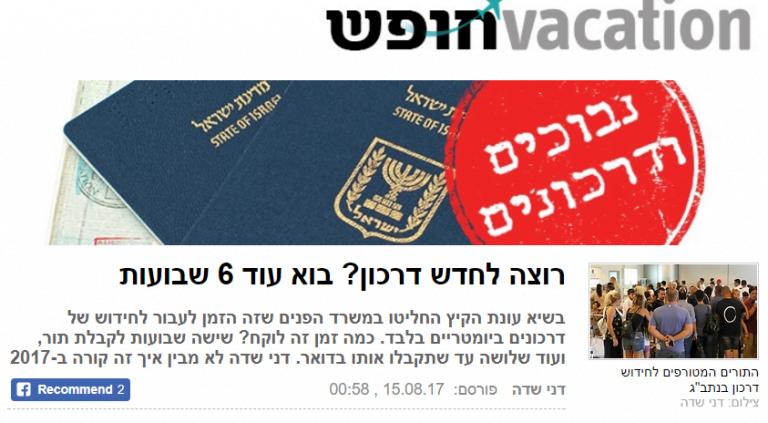 משרד הפנים דרכון ביומטרי (מתוך YNET)