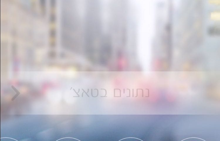 זימון תור אפליקציית לאומי
