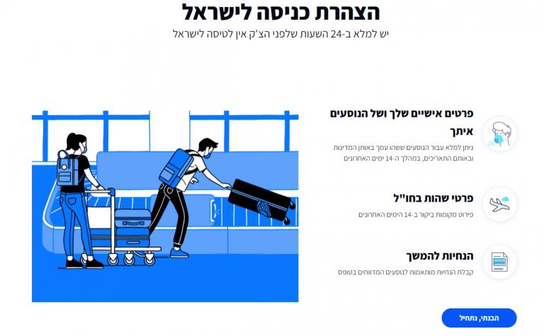 הצהרת כניסה לישראל